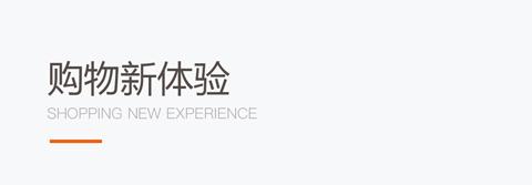 圣原易購app軟件功能