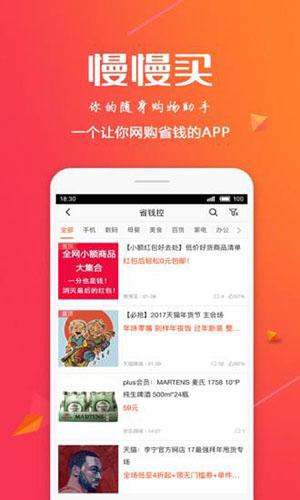 慢慢买app图片2