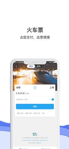 差旅壹号app截图4
