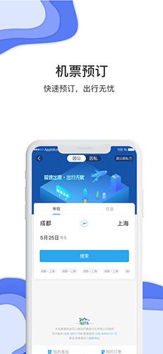 差旅壹号app截图3