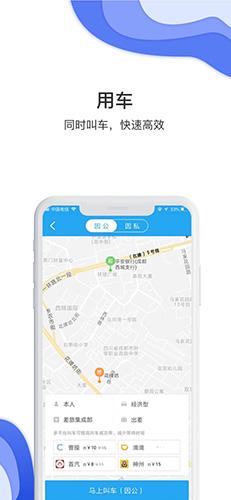 差旅壹号app截图5