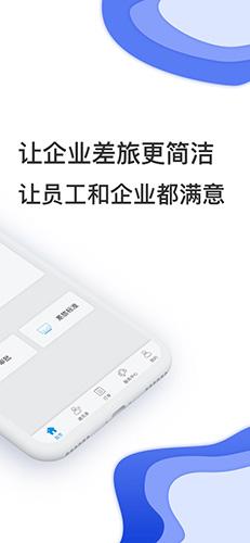 差旅壹号app截图2