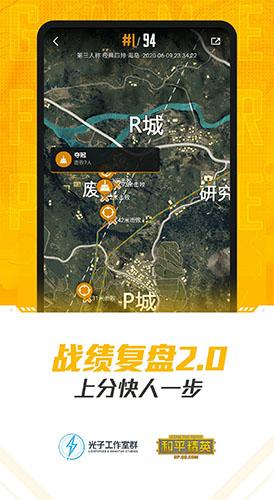 和平營地app截圖4