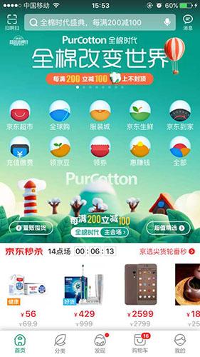 全棉时代app图片1