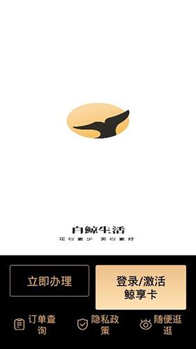 白鲸生活app1