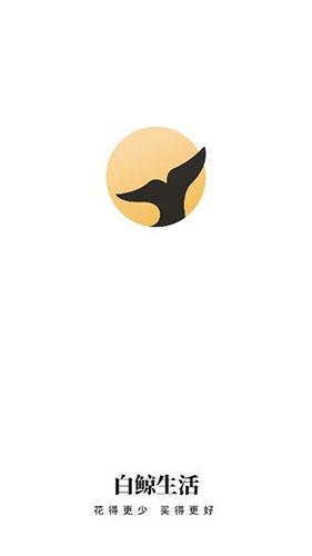 白鲸生活app2