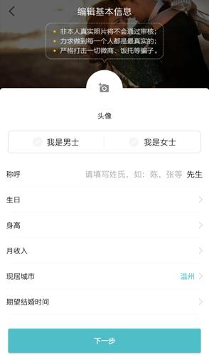 红娘婚恋app1