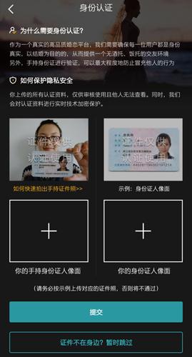 红娘婚恋app2