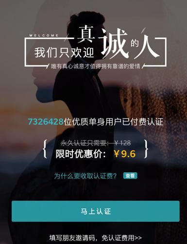红娘婚恋app3