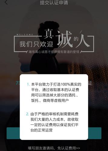 红娘婚恋app5