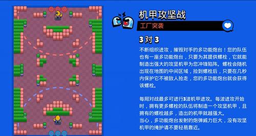 荒野乱斗7月锦标赛怎么玩3