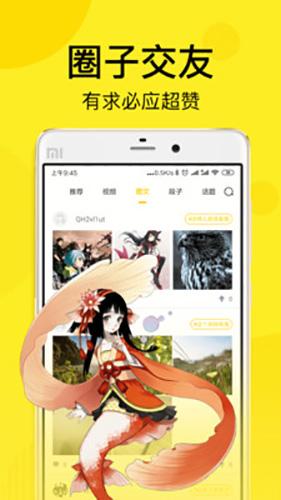 迷妹漫畫app最新版截圖1