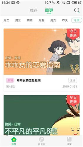 迷妹漫畫app最新版2