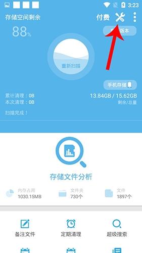 存储空间清理app怎么恢复1