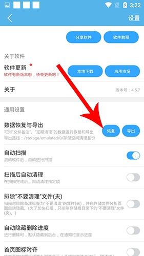 存储空间清理app怎么恢复2