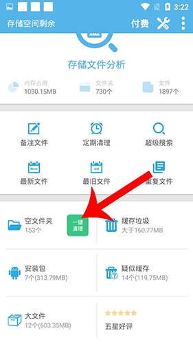 存储空间清理app怎么使用1