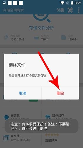 存储空间清理app怎么使用2