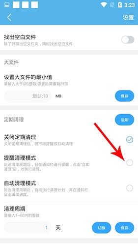 存储空间清理app怎么关闭提醒2