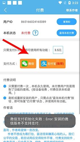 存储空间清理app怎么收费2