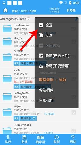 存储空间清理app怎么全选3