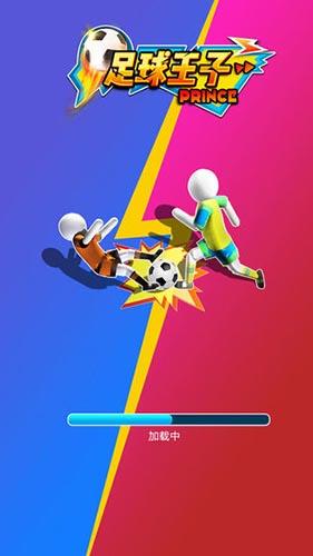足球王子截图1