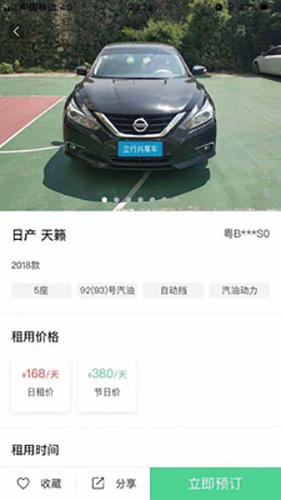 立行共享車app