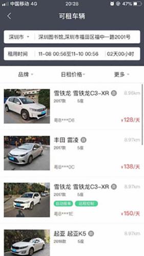 立行共享車app2