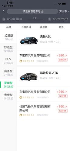 立行共享車app截圖3