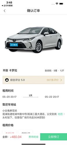 立行共享車app截圖4