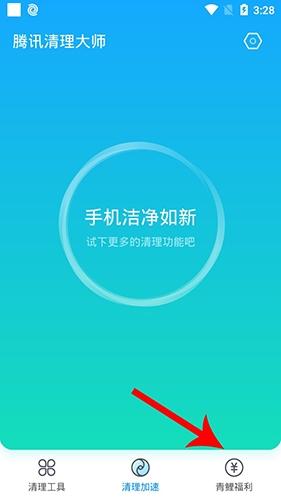腾讯清理大师app怎么提现