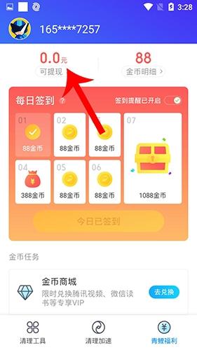 腾讯清理大师app怎么提现2