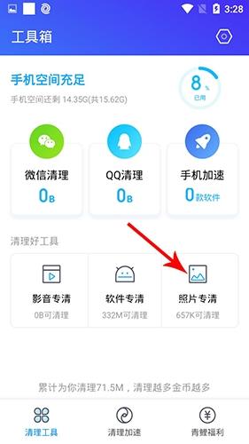 腾讯清理大师app怎么恢复照片2