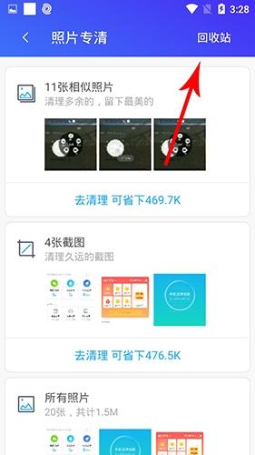 腾讯清理大师app怎么恢复照片3