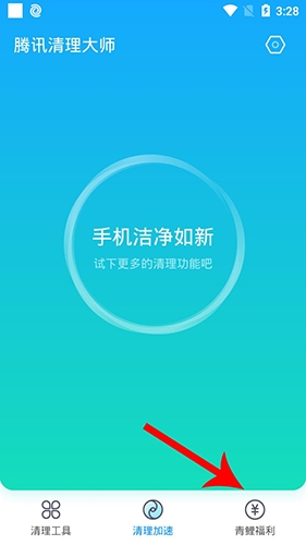 腾讯清理大师app怎么赚钱1