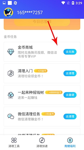 腾讯清理大师app怎么赚钱2