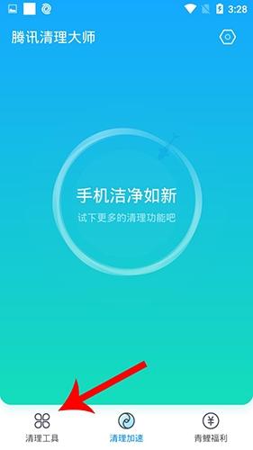 腾讯清理大师app如何删除软件1