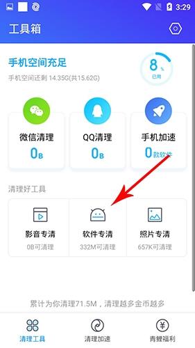 腾讯清理大师app如何删除软件2