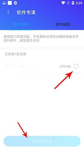 腾讯清理大师app如何删除软件3