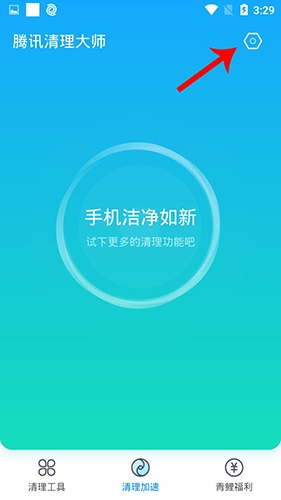 腾讯清理大师app如何保持不关闭1