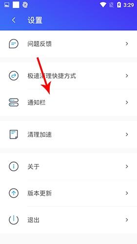 腾讯清理大师app如何保持不关闭2