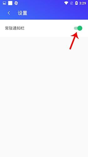 腾讯清理大师app如何保持不关闭3
