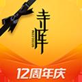寺庫奢侈品app