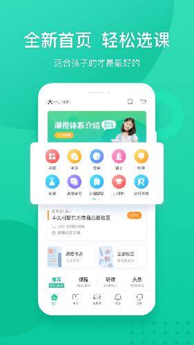 新东方app截图3