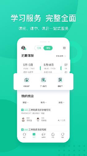 新东方app截图5