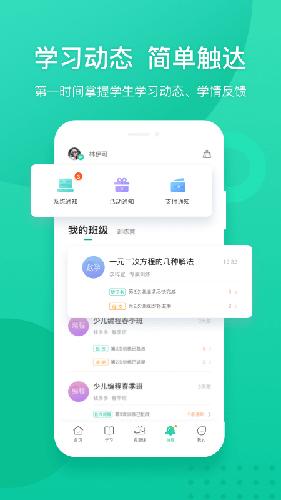 新东方app截图4