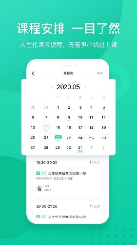 新东方app截图2