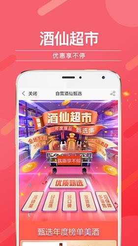 酒仙网app截图4