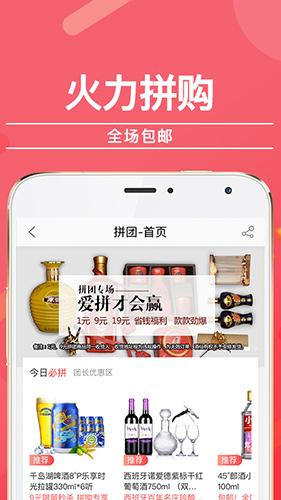 酒仙网app截图5