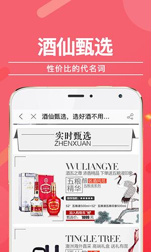 酒仙网app图片1