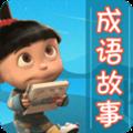 成语故事大全app